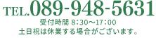 お電話でのお問い合わせ TEL.089-948-5631