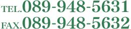 TEL.089-948-5631 FAX.089-948-5632