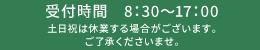 受付時間 8:30~18:00