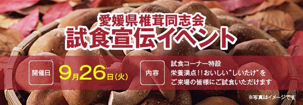 試食宣伝イベント