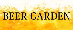 ビアガーデン Beer garden