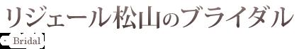リジェール松山のブライダル Bridal