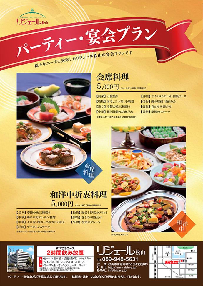 会席料理・和洋中折衷料理(秋冬用)